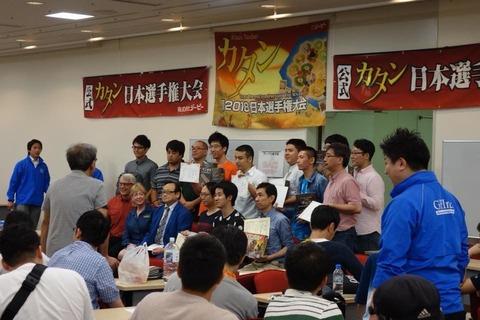 カタン東日本大会