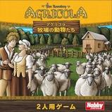 アグリコラ 牧場の動物たち