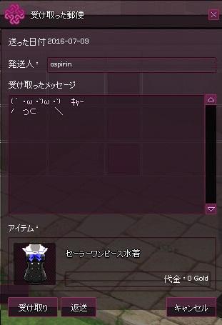 mabinogi_2016_07_08_007