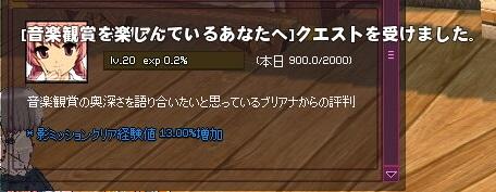 mabinogi_2017_02_09_001