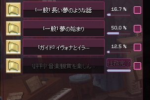 mabinogi_2017_02_10_004
