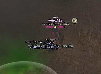 mabinogi_2014_07_25_002