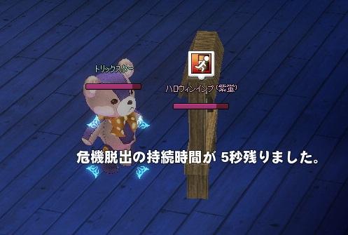 mabinogi_2014_11_18_003