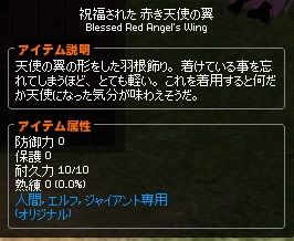 mabinogi_2014_01_09_085