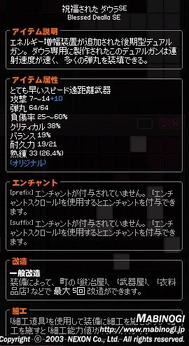 mabinogi_2014_11_24_014