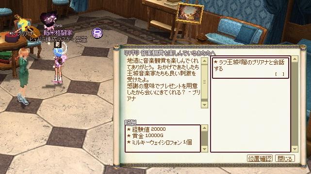 mabinogi_2017_02_10_002