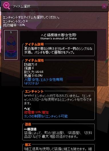mabinogi_2016_08_13_001