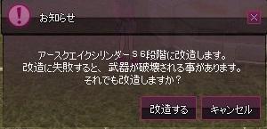 mabinogi_2015_10_10_026