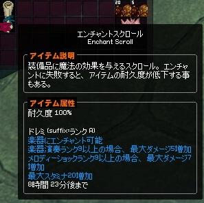 mabinogi_2016_08_12_002
