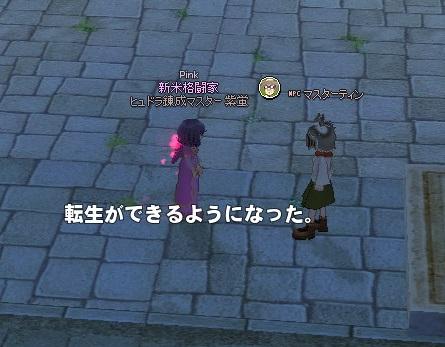 mabinogi_2015_09_20_007