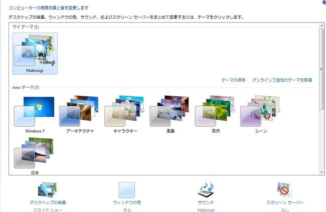 デスクトップテーマ変更4
