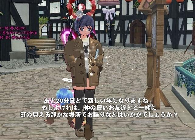 mabinogi_2017_12_31_014