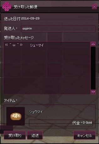 mabinogi_2014_09_29_008