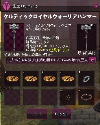 mabinogi_2015_07_12_006