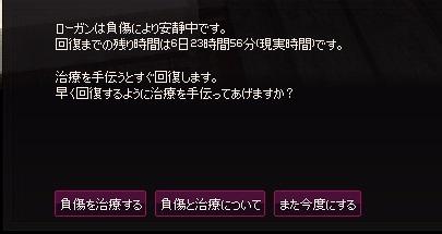 mabinogi_2016_01_12_004
