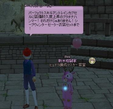 mabinogi_2014_12_25_002