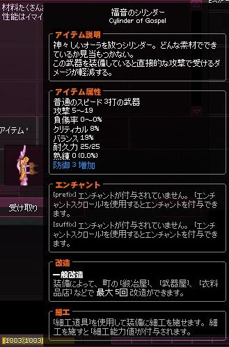 mabinogi_2016_04_21_004