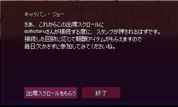 mabinogi_2013_08_08_033
