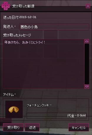 mabinogi_2016_01_01_003