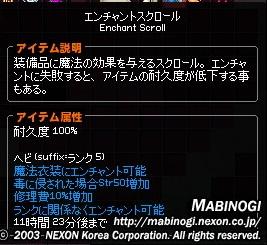 mabinogi_2016_08_12_005
