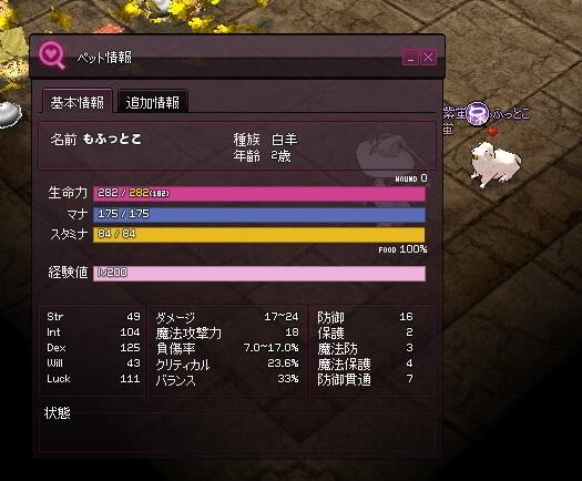 mabinogi_2017_04_09_002