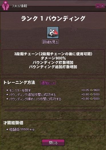 mabinogi_2014_11_08_027