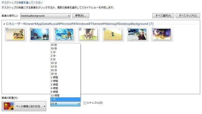 デスクトップテーマ変更5