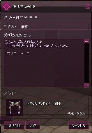 mabinogi_2014_10_18_005