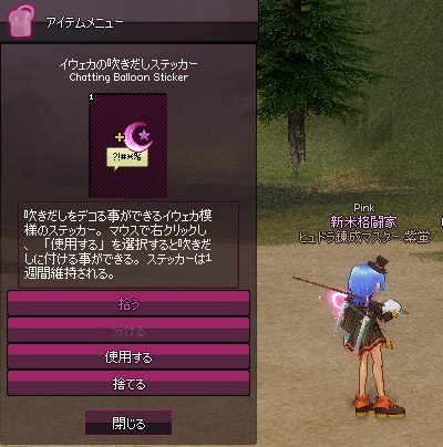 mabinogi_2015_05_27_031
