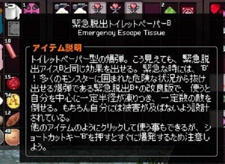 mabinogi_2016_01_18_002