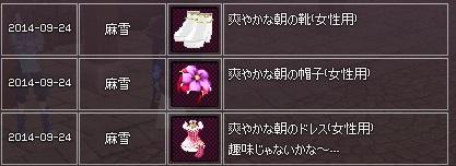 mabinogi_2014_09_25_001