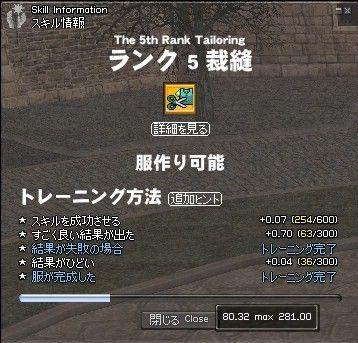 mabinogi_2010_08_23_001.jpg