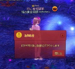 mabinogi_2013_11_27_009