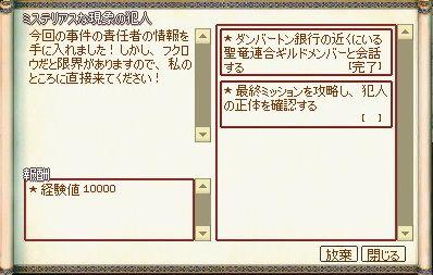 mabinogi_2013_08_25_020