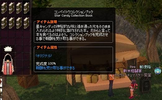 mabinogi_2015_10_01_003