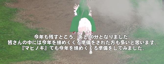 mabinogi_2014_12_31_002