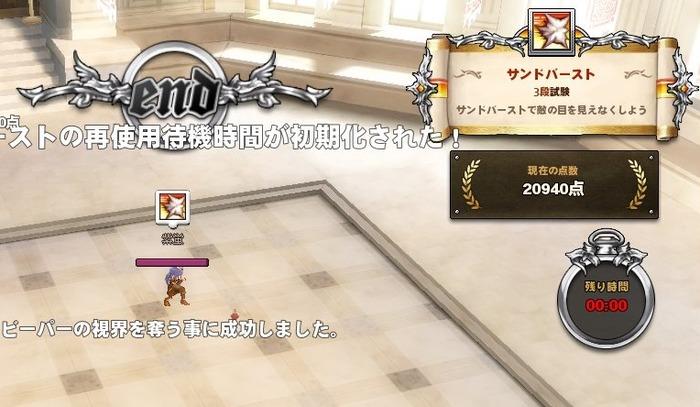 mabinogi_2017_09_09_002