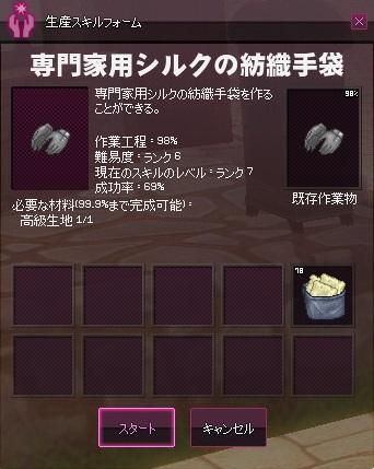 mabinogi_2014_11_29_001