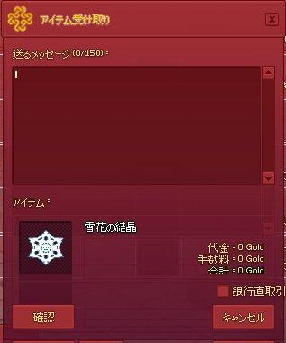mabinogi_2013_10_27_001