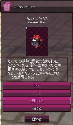 mabinogi_2017_01_06_002