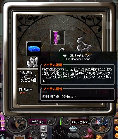 mabinogi_2014_11_26_001