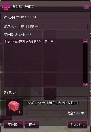 mabinogi_2014_02_24_038