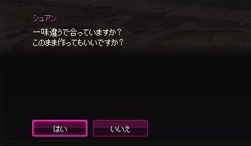mabinogi_2016_01_26_002