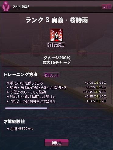 mabinogi_2016_10_25_002
