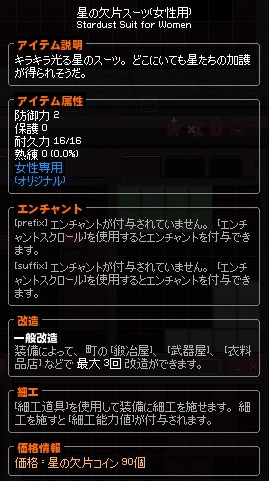 mabinogi_2017_03_10_002