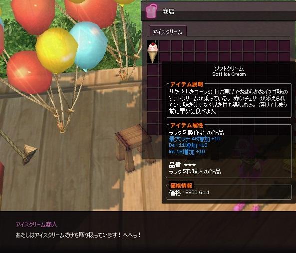 mabinogi_2016_05_06_011