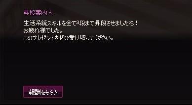 mabinogi_2017_09_02_010