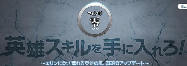 マビノギ零:zero