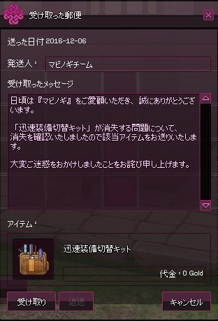mabinogi_2016_12_08_008
