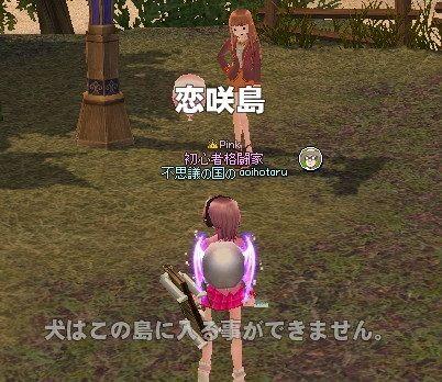 恋咲島NPC